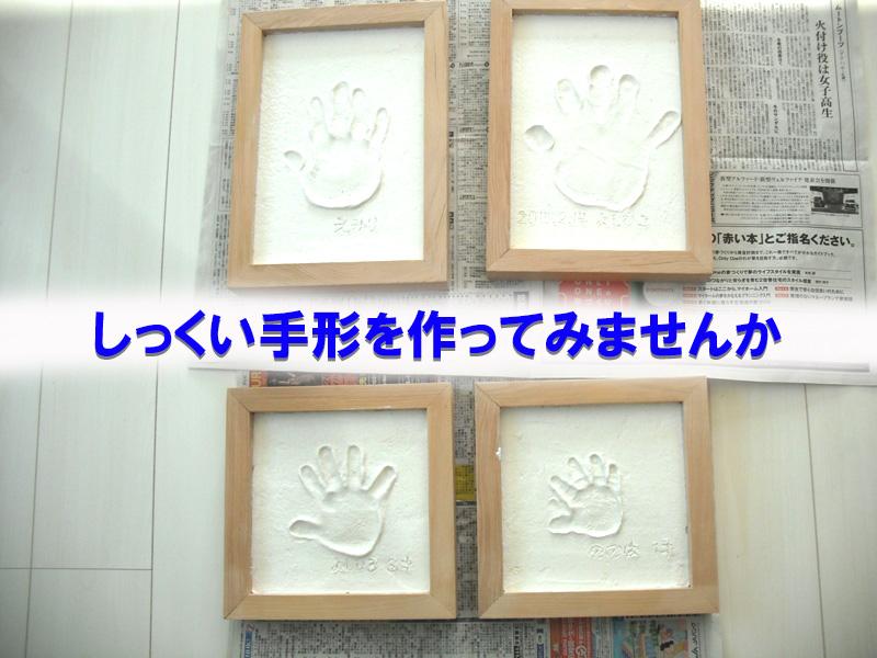 しっくい手形を作ってみよう  無添加素材を体験! <br /> ( ご予約下さい )