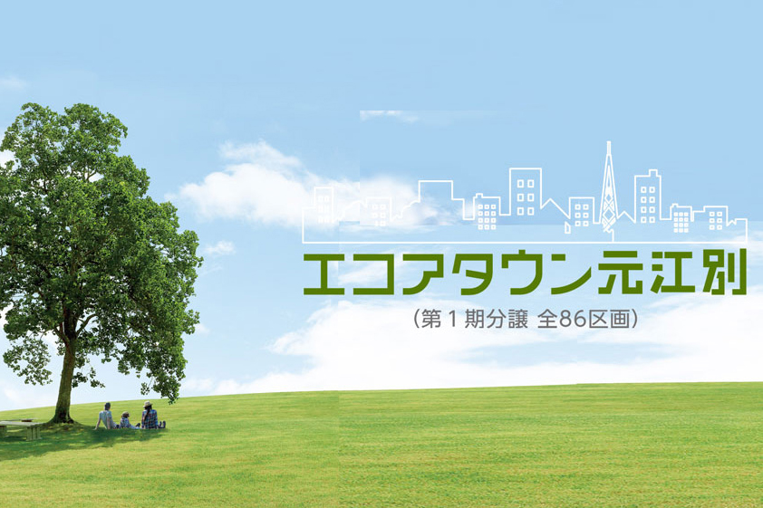 札幌通勤圏(約30分)で500万円台を実現、エコアタウン元江別 第一期分譲86区画