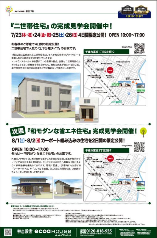 『二世帯住宅』の完成見学会開催!お客様のご厚意で4日間の限定公開!二世帯住宅で人気の『上下分離タイプ』のお家です。
