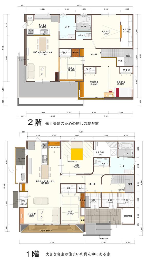 子育てが楽しい【二世帯住宅】のカタチ、単世帯住宅を計画中でも一度は見ておきたいモデルハウス