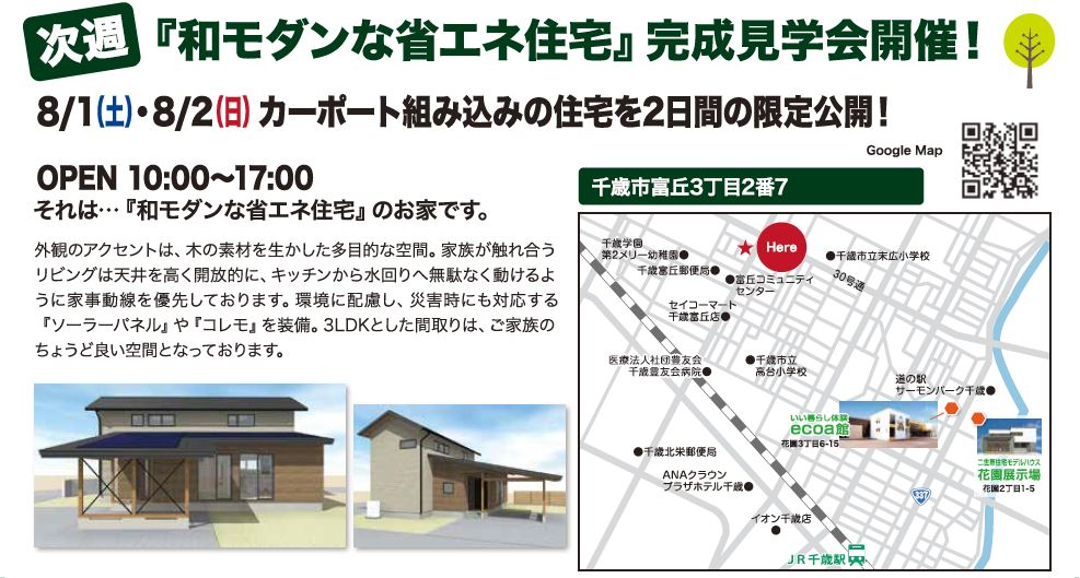 『和モダンな省エネ住宅』完成見学会開催!