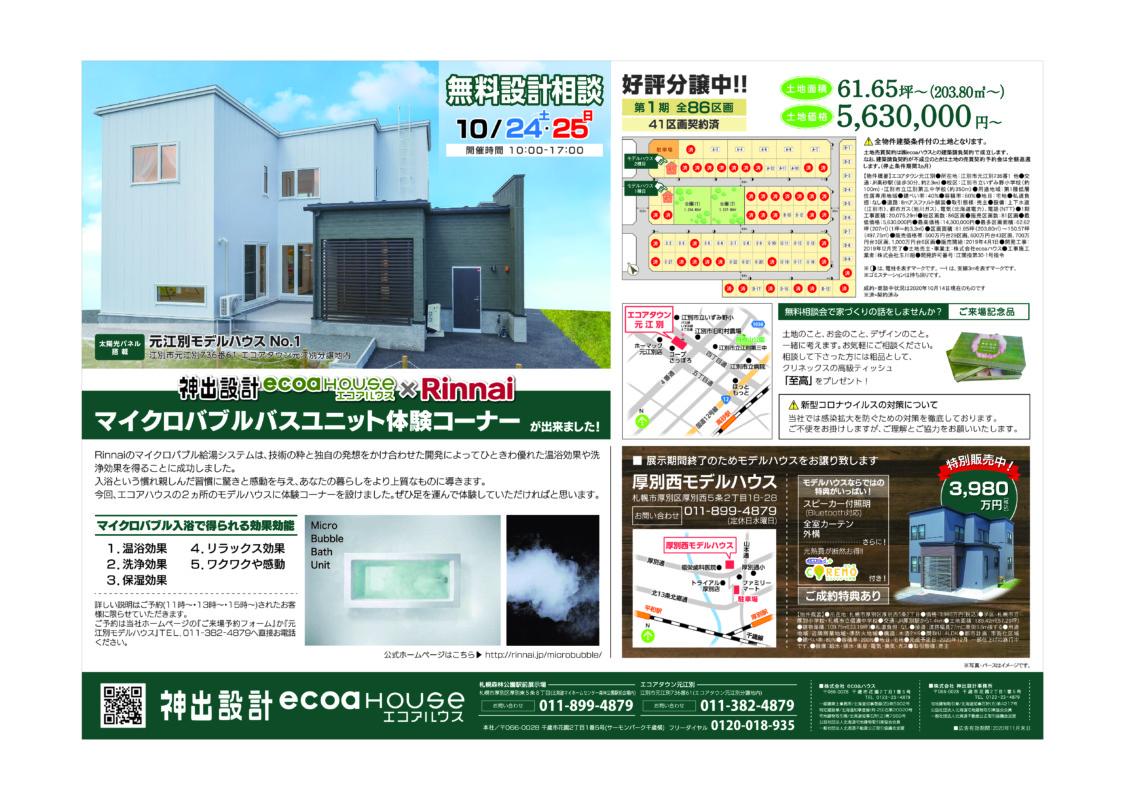 エコアタウン元江別にて<br>無料設計相談会を開催します!