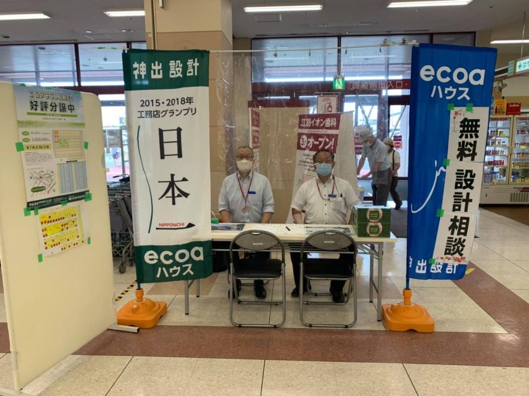 イオン江別店にて<br>ecoaハウス無料設計相談会を開催します。