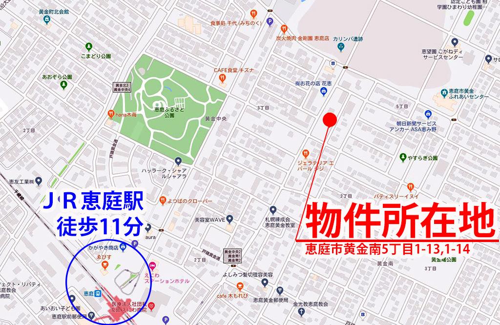 黄金南5丁目【2区画】