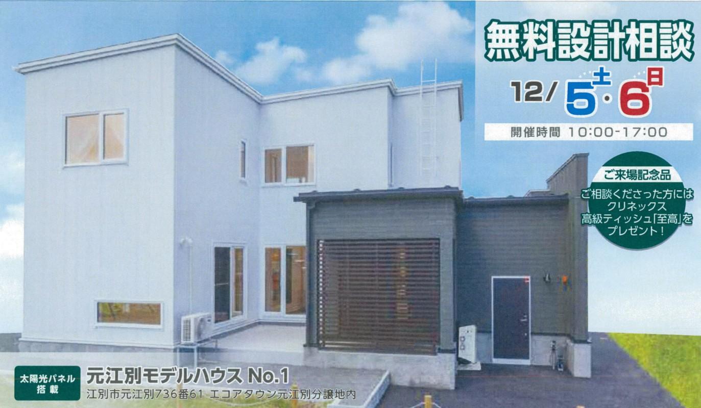 12月5日(土)12月6日(日)<br>エコアタウン元江別モデルハウスにて無料設計相談会開催!