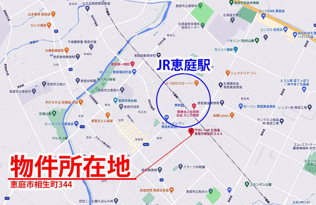 JR恵庭駅まで徒歩5分!<br>恵庭市相生町344(3区画)